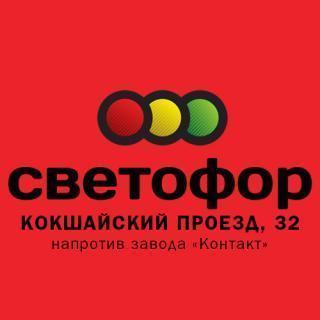 СВЕТОФОР, напротив завода «Контакт»