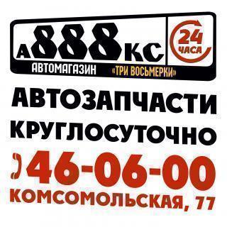 ТРИ ВОСЬМЕРКИ, автомагазин