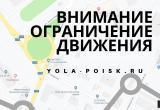 В Йошкар-Оле запретят проезд на кольце по ул.Панфилова