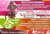 """РФСОО """"Федеация Айкидо"""" РМЭ приглашает в мир восточных единоборств!"""