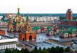 Йошкар-Ола - безопасный город России