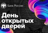День открытых дверей в Отделении Банка России в Йошкар-Оле