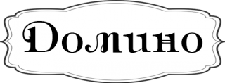 Домино, Производство корпусной мебели на заказ
