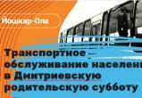 Транспортное обслуживание населения Йошкар-Олы в Дмитриевскую родительскую субботу