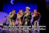 XVI Международный фестиваль русских театров «Мост дружбы» пройдет в Йошкар-Оле