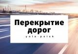 В Йошкар-Оле движение автотранспорта на улице Вознесенской будет ограничено