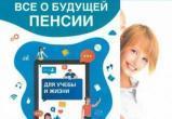 """14 ноября в Йошкар-Оле пройдет """"Единый день пенсионной грамотности"""""""