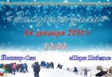 II Фестиваль-первенство этноспорта и исконных забав «Зимушка-зима» пройдет в Йошкар-Оле