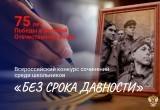 Региональный этап Всероссийского конкурса сочинений среди школьников «Без срока давности» проходит в Марий Эл