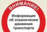 Ограничение движения транспорта в Йошкар-Оле