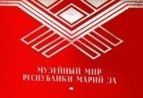 В Музее истории и археологии состоится презентация книги «Музейный мир Республики Марий Эл»