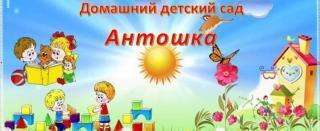 Антошка, Домашний детский сад